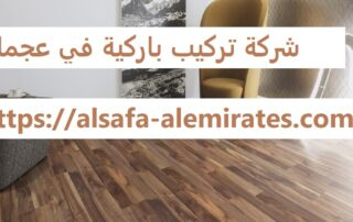 شركة تركيب باركية في عجمان
