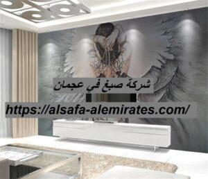 شركة صبغ في عجمان