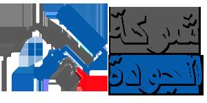 شركة الجودة |0567441753 Logo
